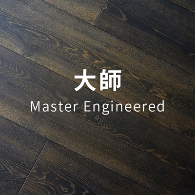 大師系列 | Master <p>210、240mm</p>