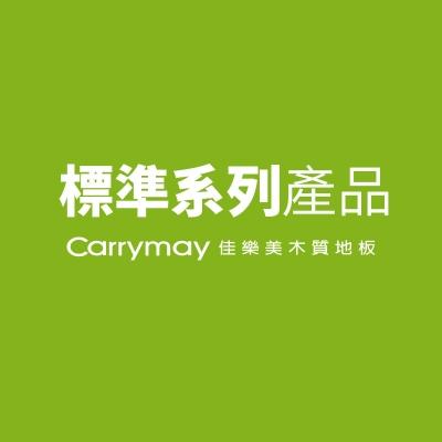Carrymay系列產品