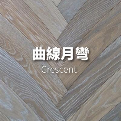 曲線月彎</p>Crescent</p>
