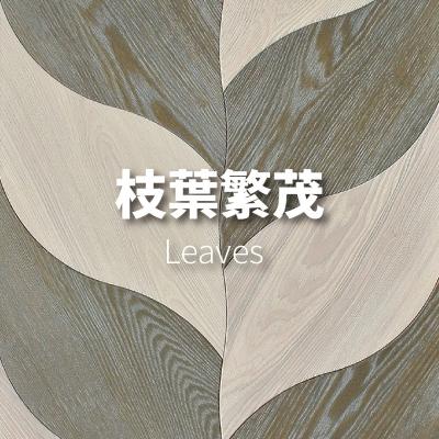 枝葉繁茂</p>Leaves</p>