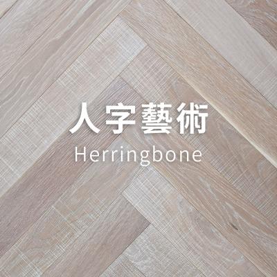 人字藝術<p>Herringbone</p>
