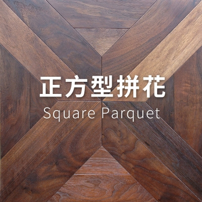 正方形拼花</p>Square Parquet</p>