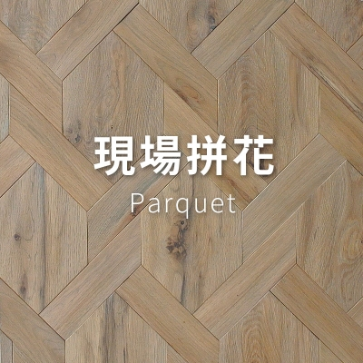 現場拼花</p>Parquet</p>