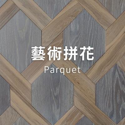 藝術拼花<p>Parquet</p>