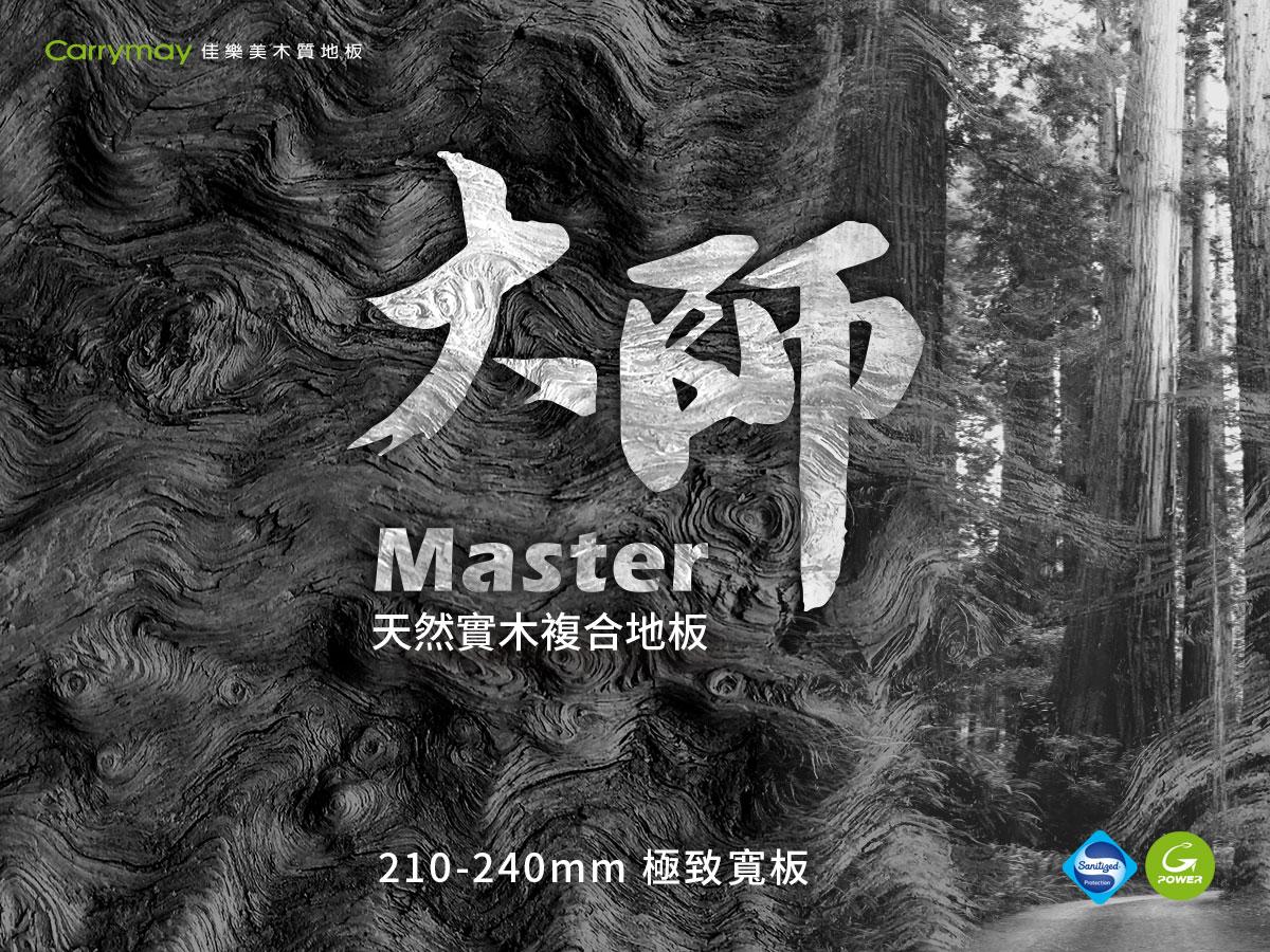 proimages/floor/Master/master-00.jpg