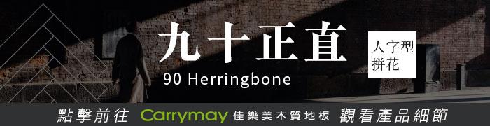 proimages/herringbone/90-5.jpg